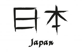 Japón en japonés
